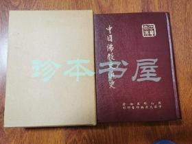 中日佛教交通史 一版一印