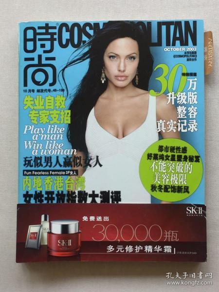 时尚杂志2003年10