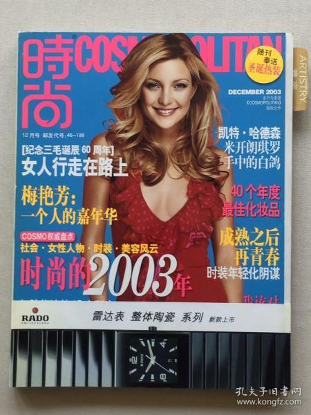 时尚杂志2003年12月