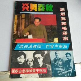 炎黄春秋 1993年12