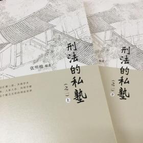 【张明楷教授签名版】《刑法的私塾》(上、下)合售