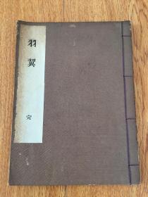 1953年日本出版易经相关著作《羽翼》一册全,包含【易之羽翼】、【大卦诀】、【卦解】、【说卦传】、【占法龙】内容