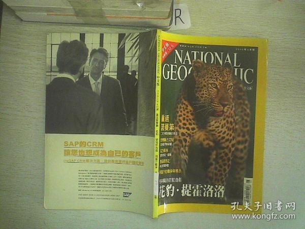 NATIONAL GEOGRAPHIC  中文版  2002  6