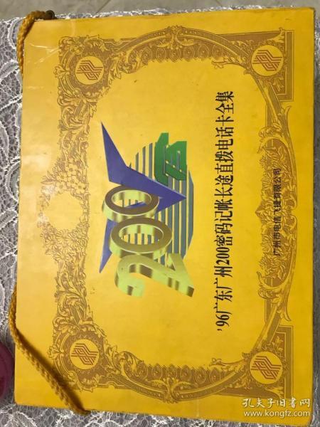 96广东广州200密码记账长途直拨电话卡全集
