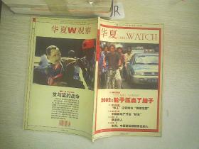 华夏 WATCH月刊  2002   10