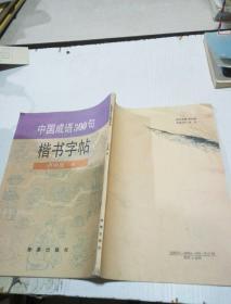中国成语300句楷书字帖