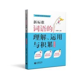 新标准词语的理解、运用与积累(四年级上册)