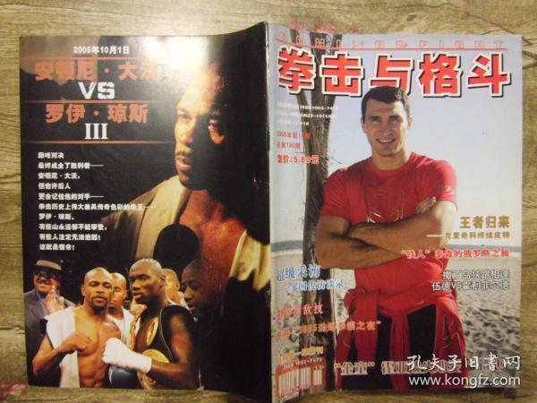 拳击与格斗2005年第11期(附赠海报两张) c4-3-4