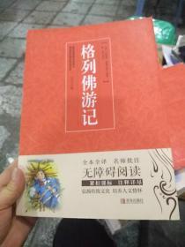 格列佛游记(无障碍阅读)