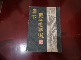 历代黄山游记选