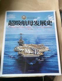 美国海军,超级航母发展史。