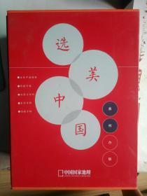 选美中国系列合集 (西藏专辑、东北专辑、内蒙古专辑、新疆专辑、中国最美的地方排行榜)五册全《中国国家地理》增刊
