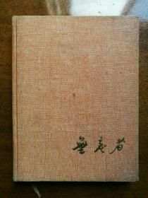 不妄不欺斋之九百三十一:东生毛笔签名本《无产者 》,十七年精装插图本,董辰生插图