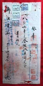 金融票证单据2121,民国37年手写单据,贴税票40张(500元,100元,50元)