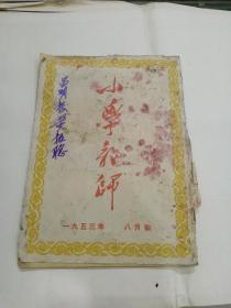 1953年 小学教师