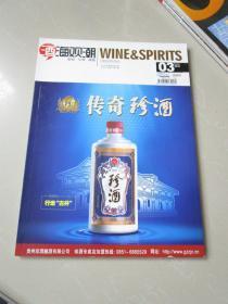 酒海观潮2010年3月刊