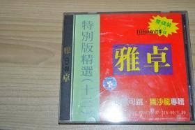 雅卓   CD