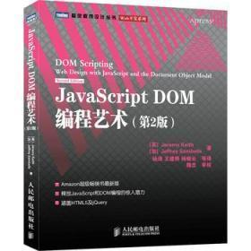 JavaScript DOM编程艺术 (第2版)