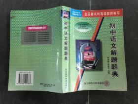 初中语文解题题典