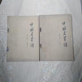 中国名菜谱(第四辑,第五辑)