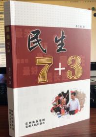 民生7+3