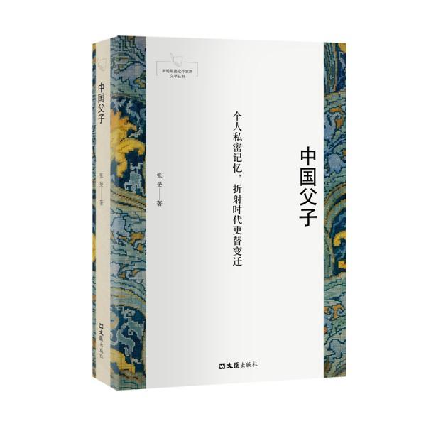 中国父子(个人私密记忆折射时代更替变迁)/新时期嘉定作家群文学丛书