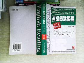 英语高级口译资格证书考试 第二版