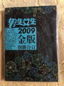 男生女生 2009年 金版 别册合订本