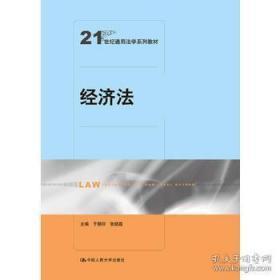 正版图书 经济法(21世纪通用法学系列教材)
