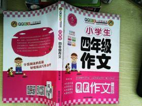 QQ作文一本全丛书:小学生四年级作文(彩图版)