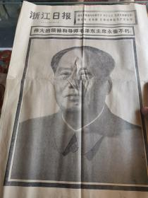 文革报纸,浙江日报1976年