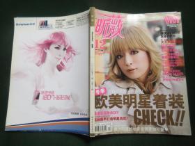 昕薇VIVI【服饰●美容●健康】2006年12月号  总第60期/ 封面人物: