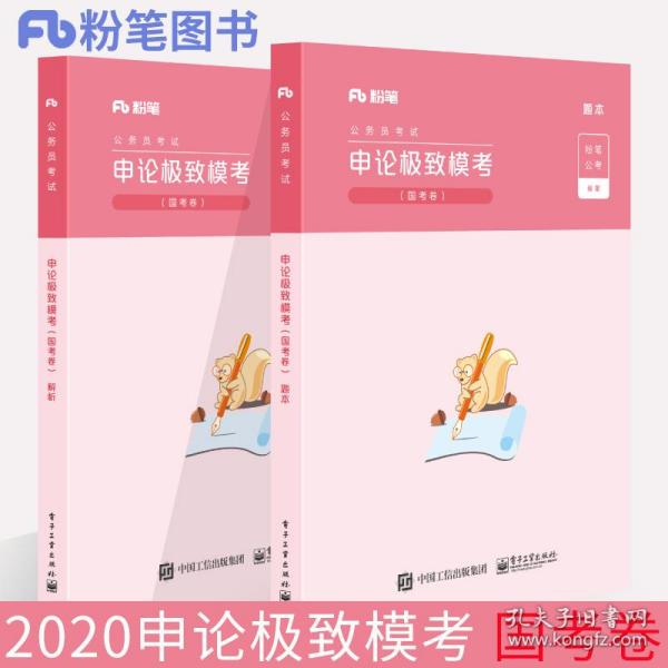 粉笔公考2020国考公务员考试用书行测+申论极致模考(套装共4册)