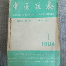 中醫雜志。