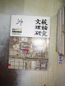 文艺理论研究 2011 4