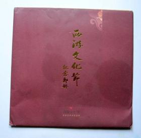 西游文化节纪念邮册(西游记邮票14枚 个性化明信片2枚)详见书影