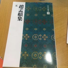 赵孟頫集 二玄社