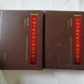 中国少数民族古籍总目提要