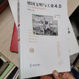 德国文明与工业4.0-华人在德国学到什么(段亚兵亲笔签名题赠)