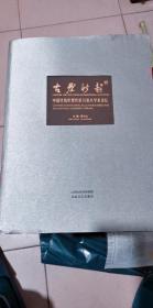 古塑新韵 (中国传统彩塑传承与复兴学术论坛),里面多图山西法兴寺、崇庆寺等宋代雕塑等,8开 毛边本