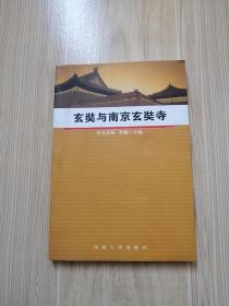 玄奘与南京玄奘寺