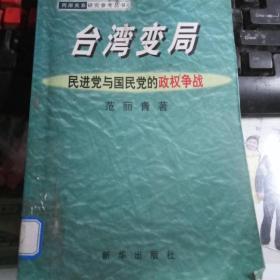 台湾变局:民进党与国民党的政权争战