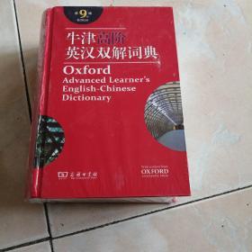 牛津高阶英汉双解词典(第9版)附赠学习光盘