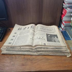 北京日报(文革报纸25份合售)1976年1月9日四版,1月10日四版,1月11日六版,1月12日六版,1月15日四版,1月16日四版,5月1日四版,5月13日四版,5月28日四版,6日22日四版,6月13日四版,7月7日四版,9月10日四版,9月11日八版,9月12日十二版,9月13日十版,9月14日十版,9月15日十版,9月16日十版,9月17日十版,9月18日十版,9月19日十二版…详见描述