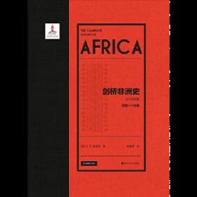 《剑桥非洲史·20世纪卷(1905—1940)》  《剑桥非洲史·20世纪卷(1940—1975)》(丛书2册)