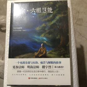 禅宗·六祖慧能