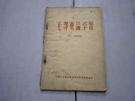 毛泽东论学习