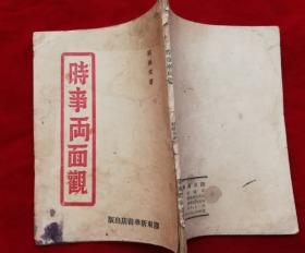 特价1945年再版一万册胶东新华书店时事两面观包老少见品种著者邢肇棠