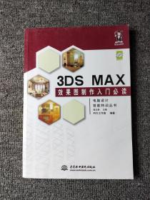 3DS MAX 效果图制作入门必读