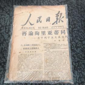 人民日报1948年6月15日创刊